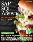SAP SQL Anywhere 17 自己管理型RDBMS入門ガイド 自己管理型RDBMS入門ガイド [ SQLAnywhere解説書出版プロジェクトチーム ]