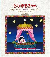放送開始30周年記念 ちびまる子ちゃん 第1期 Blu-ray Vol.2【Blu-ray】