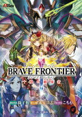 BRAVE FRONTIER十翼の破壊者