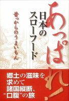 【バーゲン本】あっぱれ!日本のスローフード