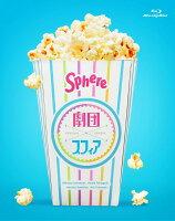 劇団スフィア BD-BOX【Blu-ray】