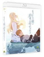 さよならの朝に約束の花をかざろう(通常版)【Blu-ray】