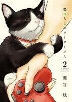 猫暮らしのゲーマーさん 2巻