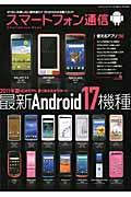 【送料無料】スマートフォン通信