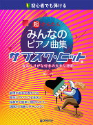 初心者でも弾ける 超かんたん・みんなのピアノ曲集 [サブスク・ヒット編] 音名ふりがな付きの大きな譜面