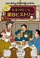 ぷはっとうまい日本のビール面白ヒストリー
