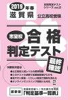 滋賀県公立高校受験志望校合格判定テスト最終確認(2019年春受験用) (合格判定テストシリーズ)
