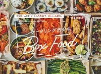 ケータリング気分のBox Food