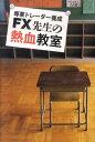 【送料無料】FX先生の熱血教室