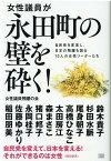 女性議員が永田町の壁を砕く! 自民党を変革し、日本の飛躍を図る10人の女性リーダーたち [ 自民党・女性議員飛躍の会 ]