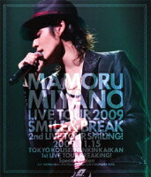 MAMORU MIYANO LIVE TOUR 2009 〜SMILE&BREAK〜【Blu-ray】