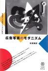広告写真のモダニズム 写真家・中山岩太と一九三〇年代 (写真叢書) [ 松實輝彦 ]