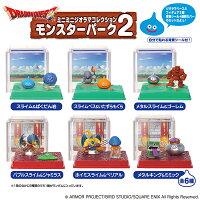 ドラゴンクエスト ミニミニジオラマ コレクション モンスターパーク2 【1BOX】