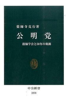 公明党 創価学会と50年の軌跡 (中公新書) [ 薬師寺克行 ]