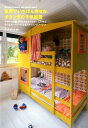 世界でいちばん幸せな、オランダの子供部屋 [ ユイキヨミ ]