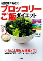 超健康!若返る!ブロッコリーご飯ダイエット