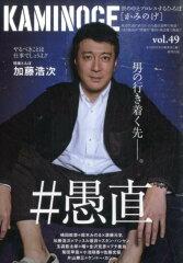 加藤浩次に黒い人脈が…大崎会長が「絶対に許さない」と加藤つぶしに動き出す