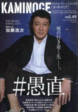 KAMINOGE(vol.49) 世の中とプロレスするひろば 加藤浩次の行き着く先ー。 [ KAMINOGE編集部 ]