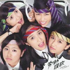【送料無料】労働讃歌(初回限定A)(CD+DVD)