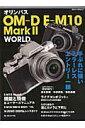 オリンパスOM-D E-M10 Mark 2 WORLD (日本カメラmook)
