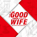 TBS系 日曜劇場 グッドワイフ オリジナル・サウンドトラック [ (オリジナル・サウンドトラック) ]