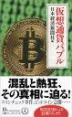仮想通貨バブル (日経プレミアシリーズ) [ 日本経済新聞社 ]