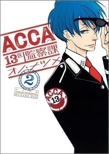 ACCA13区監察課(2)画像