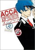 ACCA13区監察課(2) (ビッグガンガンコミックスSUPER) [ オノ・ナツメ ]
