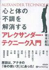 心と体の不調を解消するアレクサンダー・テクニーク入門 [オーディオブックCD] (<CD>) [ 青木紀和 ]