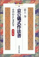 【謝恩価格本】京の儀式作法書改訂版