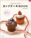 【バーゲン本】 カップケーキbook キュートな115のレシピ&デコレーション