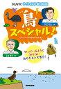 NHK子ども科学電話相談 鳥スペシャル! [ NHK「子ども科学電話相談」制作班 ]