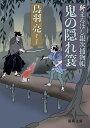 鬼の隠れ簔 新まろほし銀次捕物帳 (徳間文庫) [ 鳥羽亮 ]