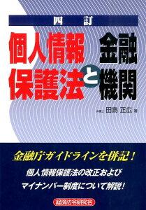 個人情報保護法と金融機関4訂 [ 田島正広 ]