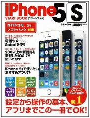 【送料無料】iPhone 5s スタートブック
