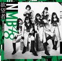 欲望者 (Type-C CD+DVD) [ NMB48 ]...