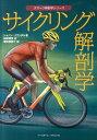 【送料無料】サイクリング解剖学
