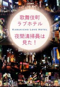 【送料無料】歌舞伎町ラブホテル夜間清掃員は見た! [ 山谷哲夫 ]