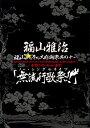 福山☆冬の大感謝祭 其の十一 初めてのあなた、大丈夫ですか?...