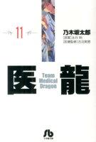 医龍(11)