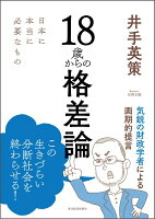 『18歳からの格差論 日本に本当に必要なもの』の画像