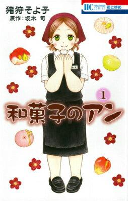 梅本 杏子