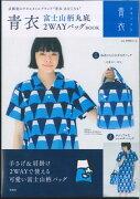 青衣富士山柄丸底2WAYバッグBOOK