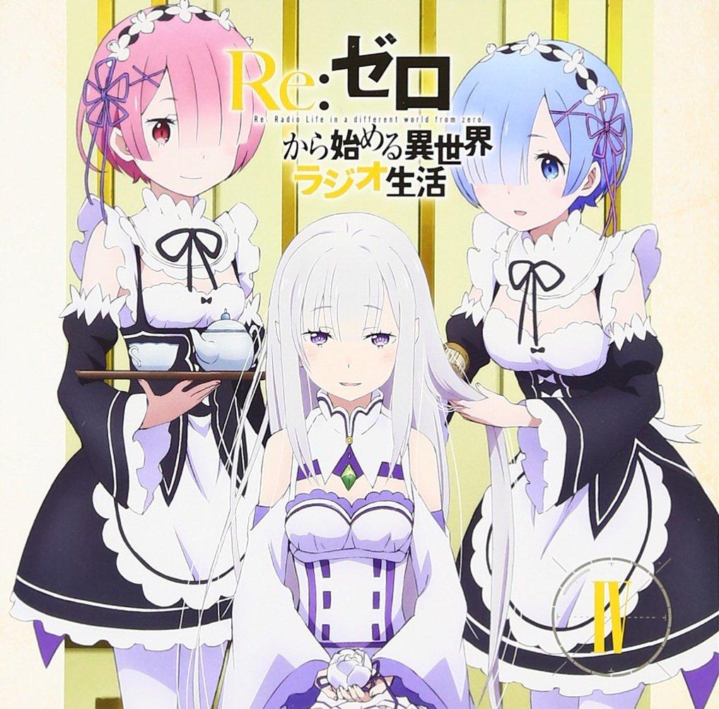 ラジオCD「Re:ゼロから始める異世界ラジオ生活」Vol.4画像