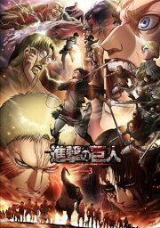 TVアニメ「進撃の巨人」 Season3 6(初回限定版)