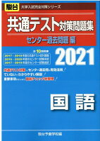 共通テスト対策問題集センター過去問題編 国語(2021)