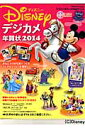 【送料無料】ディズニー・デジカメ年賀状(2014)