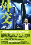 外交(VoL.54) 特集:米中は新冷戦に向かうか [ 「外交」編集委員会 ]