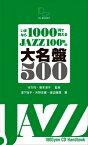 いまなら1000円で買えるJAZZ 100年の大名盤500 ジャズの1世紀をポケットに! [ 津下佳子 ]