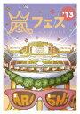 ARASHI アラフェス'13 NATIONAL STADIUM 2013 【通常仕様】 [ 嵐 ]